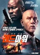 Rogue Hostage - South Korean Movie Poster (xs thumbnail)