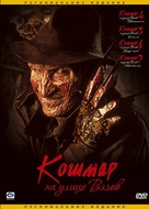 A Nightmare on Elm Street 4: The Dream Master - Russian DVD movie cover (xs thumbnail)