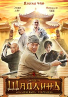Xin shao lin si - Russian DVD movie cover (xs thumbnail)