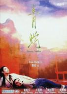 Ching Se - Hong Kong DVD movie cover (xs thumbnail)