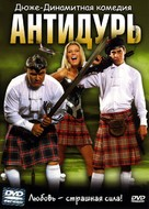 Antidur - Russian DVD movie cover (xs thumbnail)