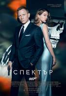 Spectre - Bulgarian Movie Poster (xs thumbnail)