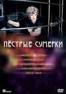 Pestrye sumerki - Russian Movie Cover (xs thumbnail)