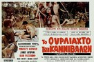Mangiati vivi! - Greek Movie Poster (xs thumbnail)