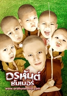 Orahan Summer - Thai Movie Poster (xs thumbnail)