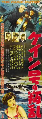 The Caine Mutiny - Japanese Movie Poster (xs thumbnail)