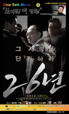 26 Years - South Korean Movie Poster (xs thumbnail)