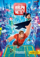 Ralph Breaks the Internet - Hungarian Movie Poster (xs thumbnail)