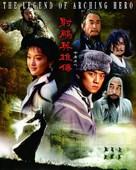 """""""She diao ying xiong zhuan"""" - Chinese DVD cover (xs thumbnail)"""