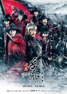 """""""The Patriot Yue Fei"""" - Chinese Movie Poster (xs thumbnail)"""