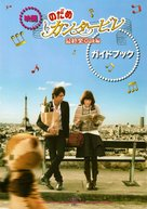 Nodame Cantabile: The Movie - Japanese Movie Poster (xs thumbnail)