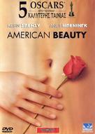 American Beauty - Greek DVD movie cover (xs thumbnail)