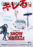 Cold Pursuit - Japanese Movie Poster (xs thumbnail)