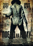 3:10 to Yuma - Russian Movie Poster (xs thumbnail)