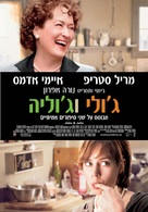 Julie & Julia - Israeli Movie Poster (xs thumbnail)