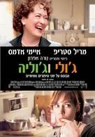 Julie & Julia - Israeli Movie Poster (xs thumbnail)