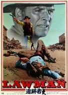 Lawman - Japanese Movie Poster (xs thumbnail)