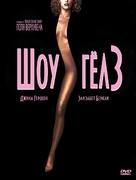 Showgirls - Russian DVD cover (xs thumbnail)