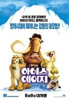 Ice Age - South Korean Movie Poster (xs thumbnail)