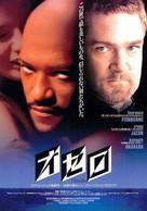 Othello - Japanese Movie Poster (xs thumbnail)