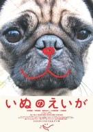 Inu no eiga - Japanese Movie Poster (xs thumbnail)