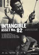 Intangible Asset Number 82 - Movie Poster (xs thumbnail)