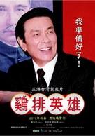 Night Market Hero - Hong Kong Movie Poster (xs thumbnail)