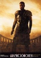 Gladiator - South Korean Movie Poster (xs thumbnail)