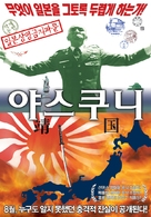 Yasukuni - South Korean Movie Poster (xs thumbnail)