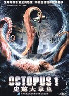 Octopus - Chinese Movie Cover (xs thumbnail)
