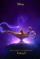 Aladdin - Georgian Movie Poster (xs thumbnail)