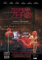 The Zero Theorem - Russian Movie Poster (xs thumbnail)