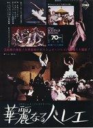 Sekret uspekha - Japanese Movie Poster (xs thumbnail)