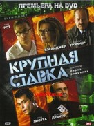Even Money - Russian Movie Cover (xs thumbnail)