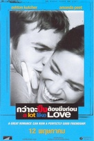 A Lot Like Love - Thai Movie Poster (xs thumbnail)