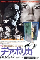 Chi sei? - Japanese Movie Poster (xs thumbnail)