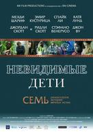 All the Invisible Children - Russian Movie Poster (xs thumbnail)
