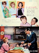 The Courtship of Eddie's Father - Japanese Movie Poster (xs thumbnail)