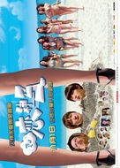 Summer Love - Chinese Movie Poster (xs thumbnail)