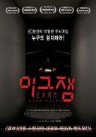 Exam - South Korean Movie Poster (xs thumbnail)