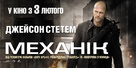The Mechanic - Ukrainian Movie Poster (xs thumbnail)