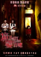 Baby Blues - Chinese Movie Poster (xs thumbnail)