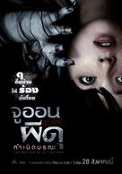 Ju-on: Owari no Hajimari - Thai Movie Poster (xs thumbnail)
