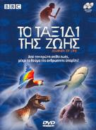 Journey of Life - Greek DVD movie cover (xs thumbnail)