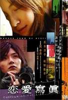 Collage of Our Life - Japanese Movie Cover (xs thumbnail)