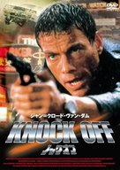 Knock Off - Japanese Movie Cover (xs thumbnail)