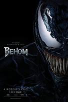 Venom - Ukrainian Movie Poster (xs thumbnail)
