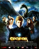 Eragon - Ukrainian Movie Poster (xs thumbnail)