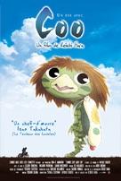 Kappa no ku to natsu yasumi - French Movie Poster (xs thumbnail)