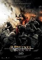 Conan the Barbarian - Russian Movie Poster (xs thumbnail)